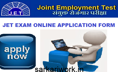 JET Exam online application form, jet exam form, jet exam application form, JET Exam