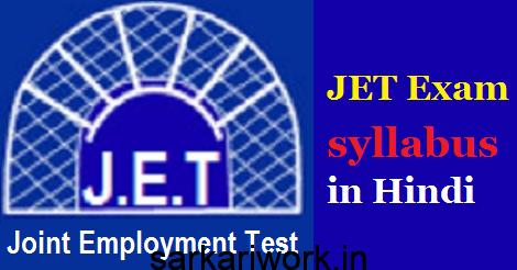 JET Exam syllabus in hindi, JET Exam, JET Exam guide, JET Exam study material