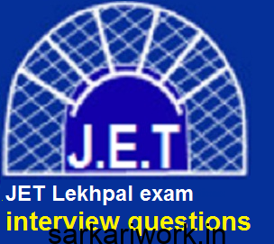 jet exam interviews, jet exam, jet lekhpal exam interview questions with solutions.